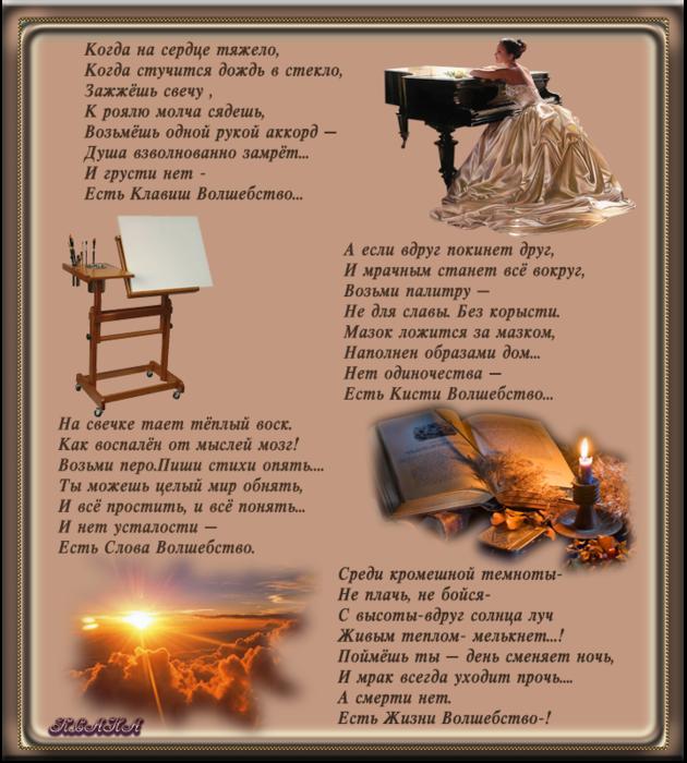 Стих заклинание для детей