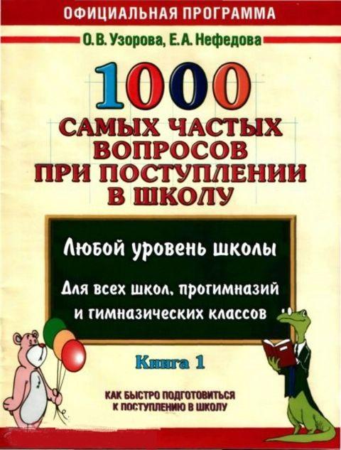 1000 (480x633, 95Kb)