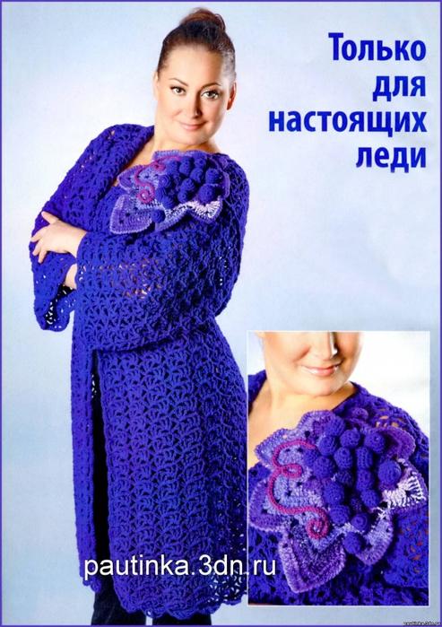 Вяжем пальто для полных