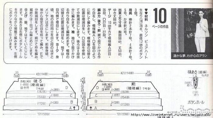 Keito Dama 068_1992-12 034 - копия (700x388, 197Kb)