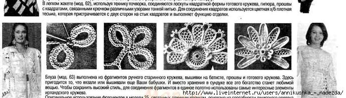 461_Zhurnal_Mod_2004_11_41 63 (700x198, 124Kb)