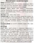 Превью интересный 1 (491x602, 286Kb)