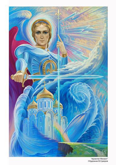 Архангел Михаил (393x557, 316Kb)