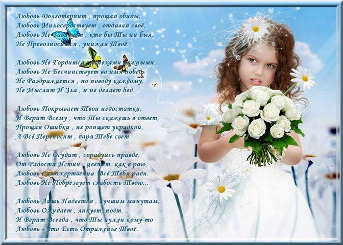 Детские христианские стих на свадьбу