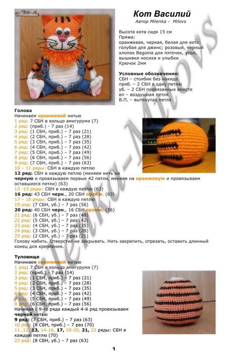 Вязание крючком игрушки котики описание 795