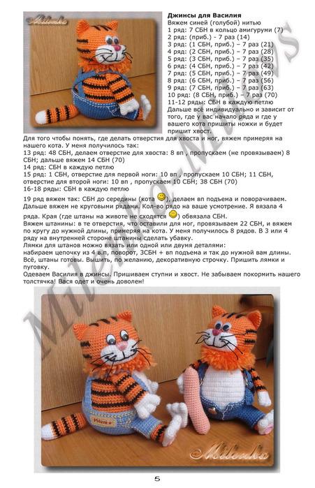 Схема вязания кота василия крючком 74