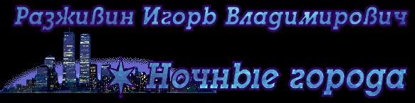 3166706_RkotytkiP_1_ (592x130, 83Kb)/3166706_RkotytkiP_2_ (583x145, 77Kb)