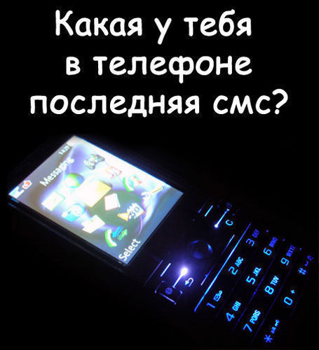91553476_12992721_sms (455x500, 37Kb)