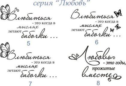 6bc3134066-materialy-dlya-tvorchestva-shtampy-dlya-tvorchestva-n3776[1] (420x288, 30Kb)