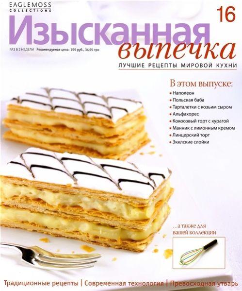 2920236_Izyskannaya_vypechka_16_2012 (499x599, 53Kb)