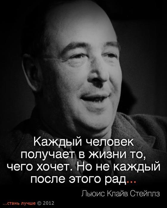 Клайвсльюис цитаты