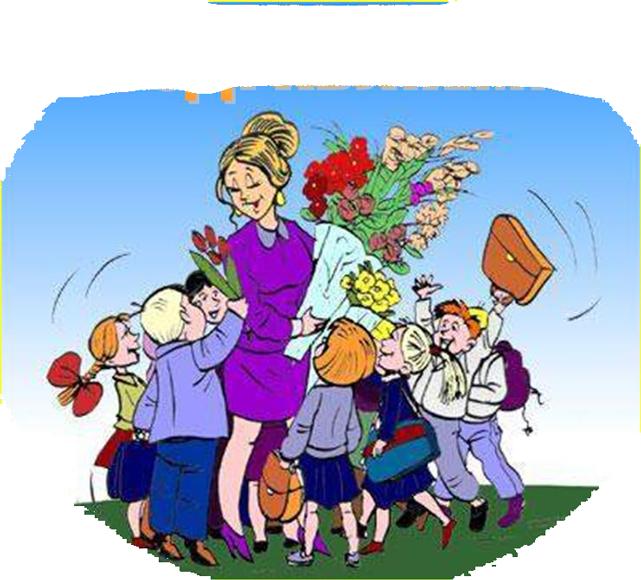 рисунки на тему день учителя: