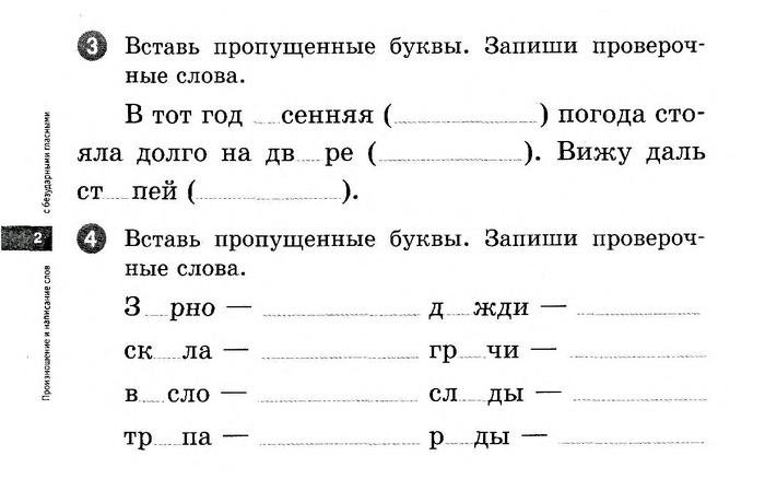 грамотей русский язык 5 класс решебник воскресенская