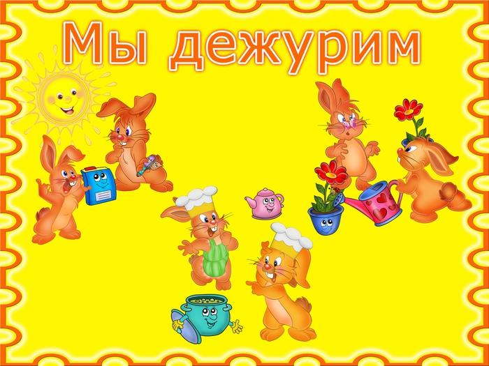 Уголок дежурства в детском саду картинки скачать 16