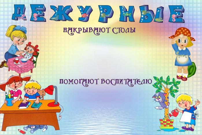 4979214_dejyrstvo (700x466, 267Kb)