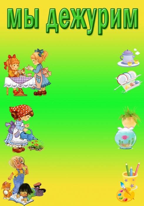 Бейджик для ребенка в детский сад своими руками