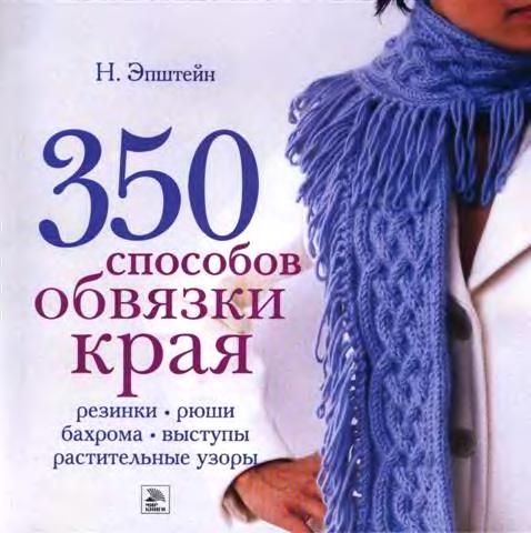 0395172_7BFD9_epshteyn_n_z50_sposobov_obvyazki_kraya_rezinki_ryushi_bahrom_1 (478x480, 453Kb)