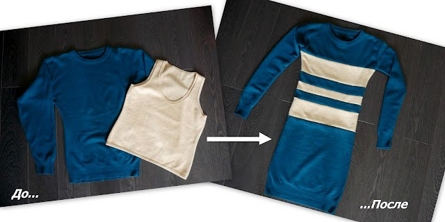 платье из свитеров (1) (640x320, 36Kb)