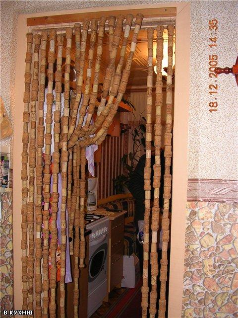Как сделать шторы из пробок от шампанского