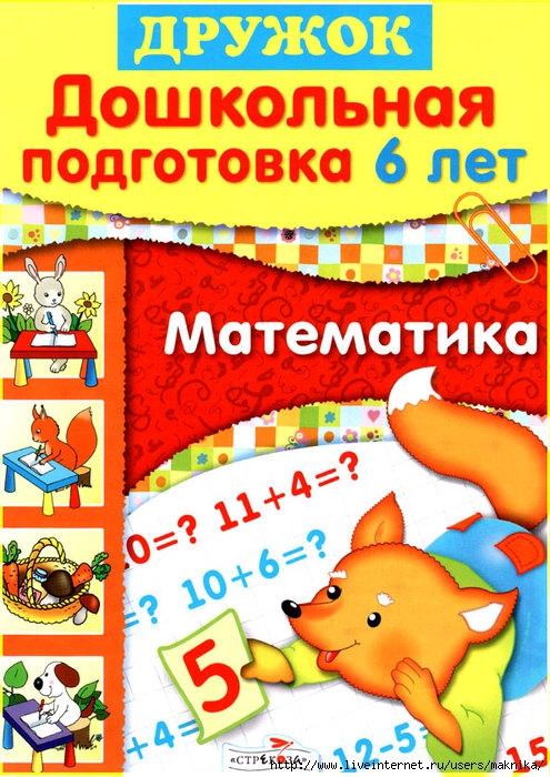4663906_ (495x700, 306Kb)