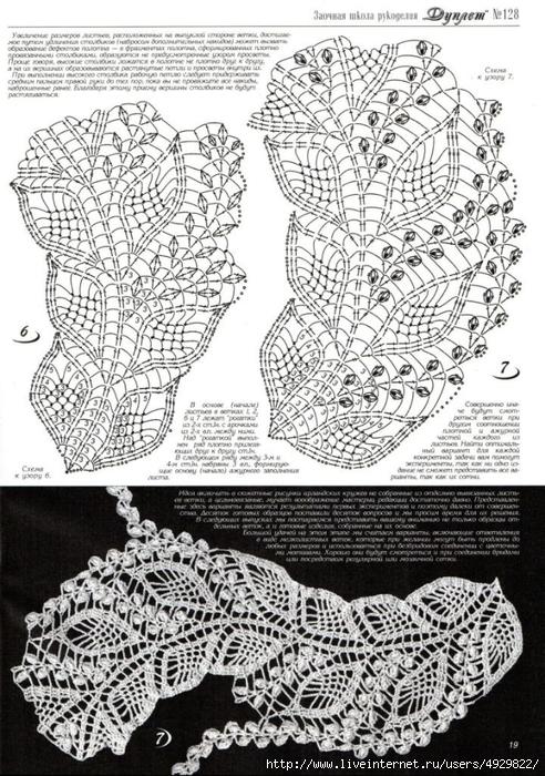 Схемы из Журнала Дуплет №128.