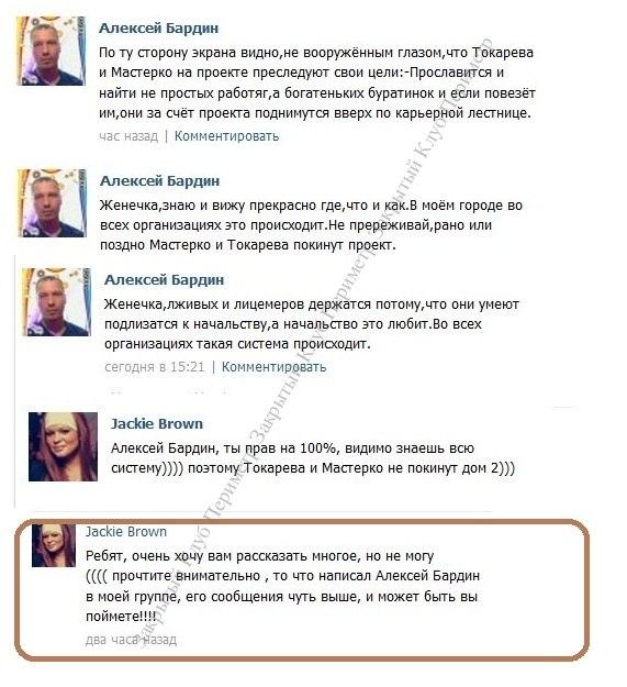 Источник http www liveinternet ru community tv project dom 2