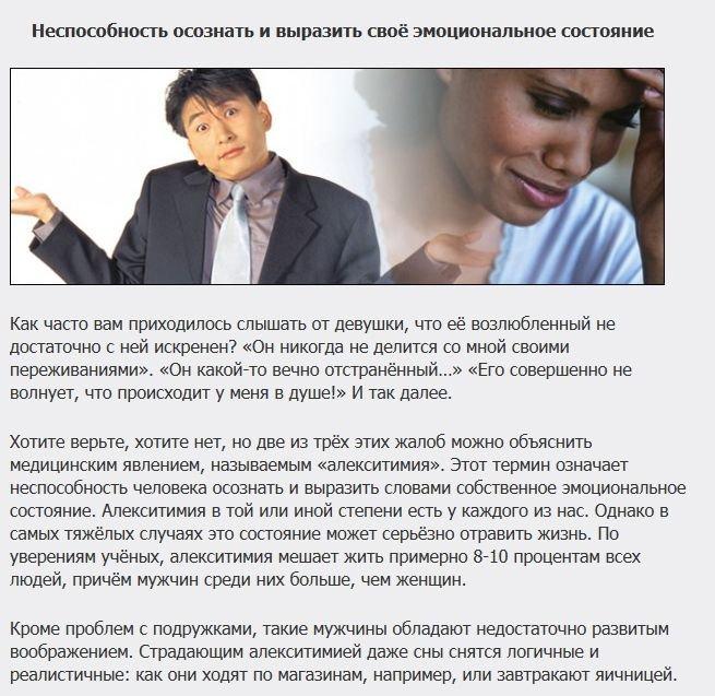 neobychnye_psikhologicheskie_rasstrojjstva_6_foto_4 (655x637, 103Kb)