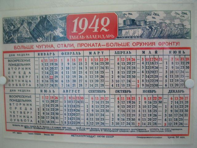 Календарь за 1942