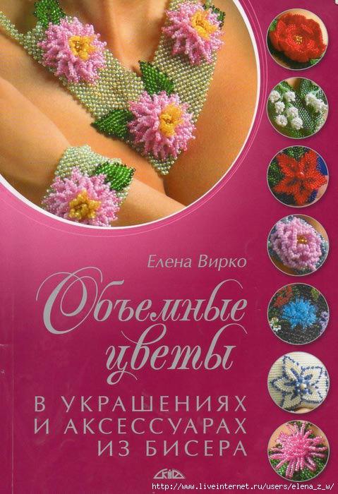 Скачать Объемные цветы в украшениях и аксессуарах из бисера.