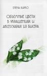 Превью virko_obiomnie_cveti_2 (436x700, 177Kb)