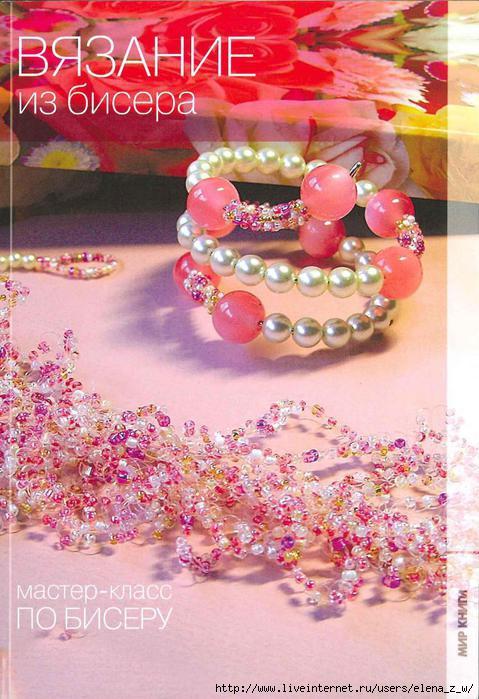 Схемы, вышивка и плетение бисером Очень красивые ажурные браслеты можно получиться, используя прием...