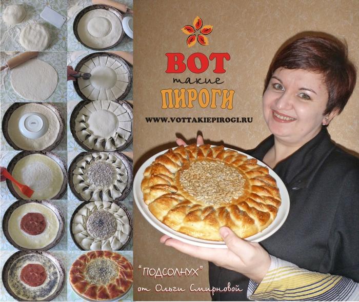 Ольга Смирнова вот такие пироги