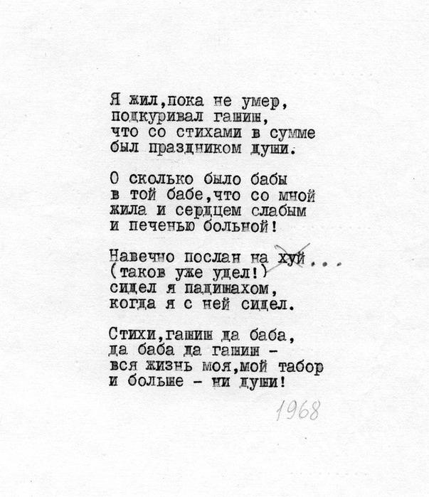 Стих не умирайте близкие мои когда