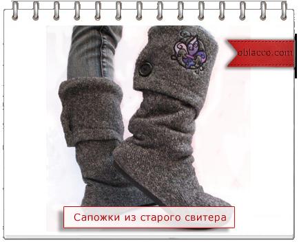 Сапожки из старого свитера/3518263_sapojok (434x352, 191Kb)