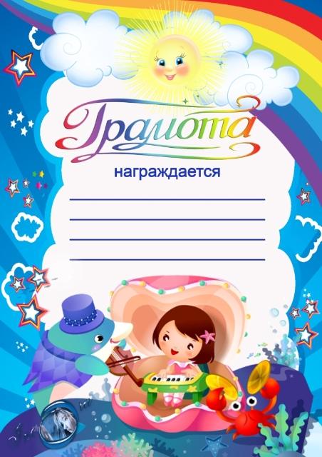 Дипломы для конкурса чтецов-детей