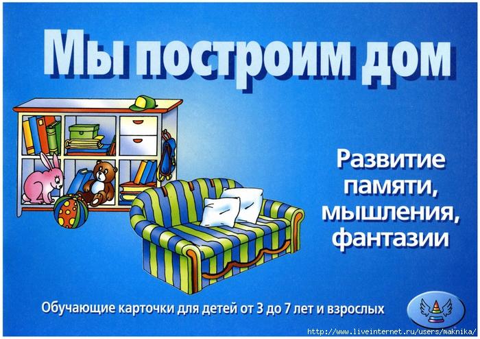 4663906_My_postroim_dom1 (700x494, 343Kb)