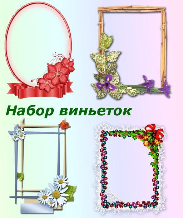 4865645_01Nabor_vinetok (586x700, 72Kb)