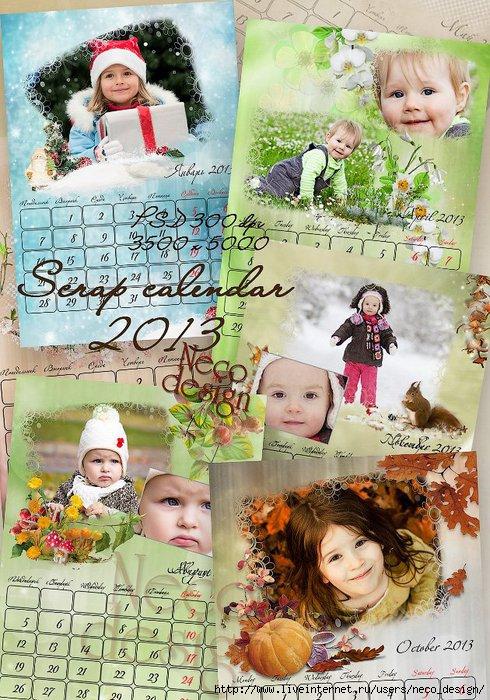 1349004688_calendar_2013 (490x700, 297Kb)
