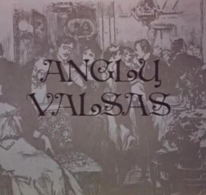 1982Английский вальс 1982