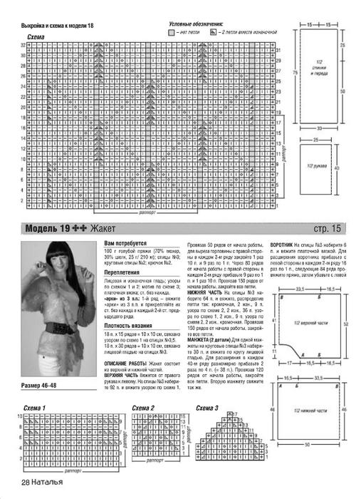 Nataliya052012_030 (507x700, 215Kb)