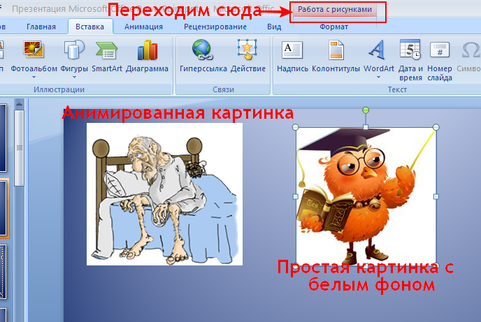 Как сделать презентацию с живой картинкой