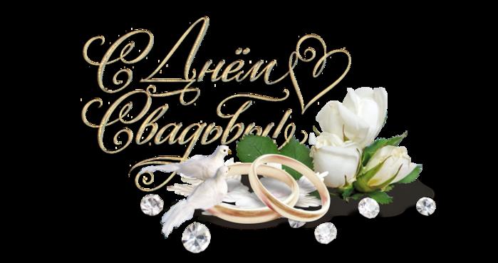 Надписи на свадьбу фотошопом
