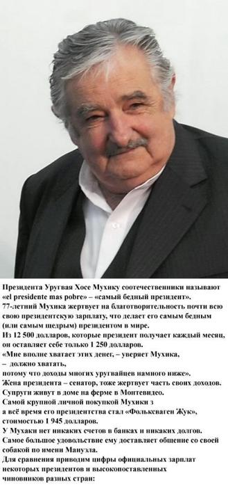 samyjj_bednyjj_prezident_9_foto_1 (329x700, 141Kb)