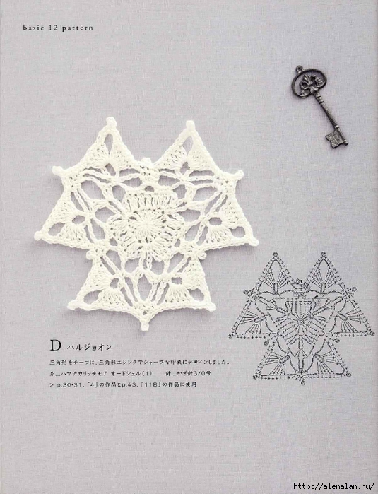 3Note Crochet Motif and Edging_7 (535x700, 271Kb)