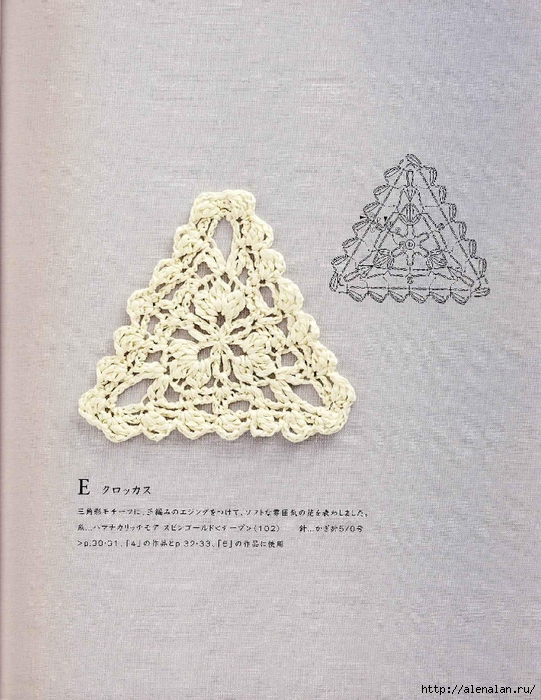 1Note Crochet Motif and Edging_8 (541x700, 324Kb)