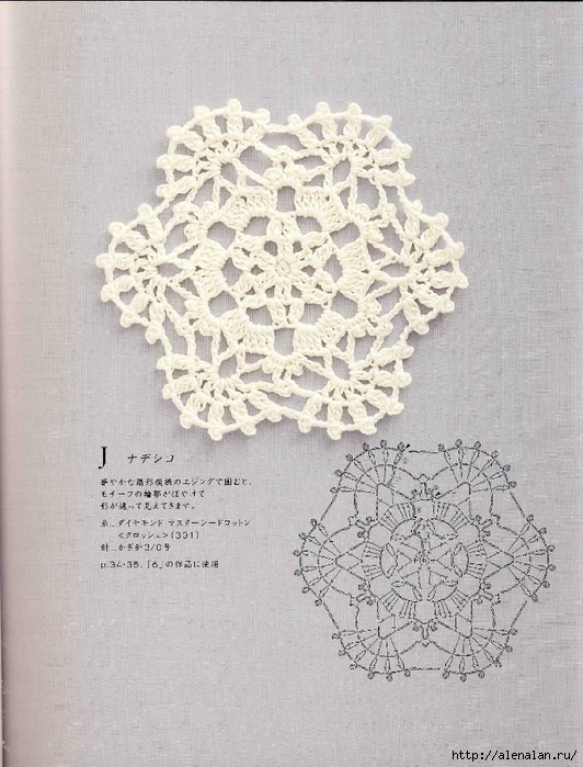1Note Crochet Motif and Edging_12 (532x700, 305Kb)