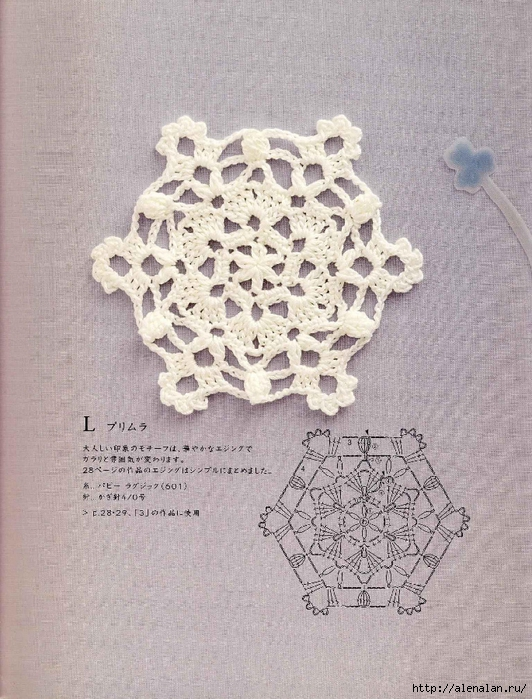 1Note Crochet Motif and Edging_14 (532x700, 329Kb)