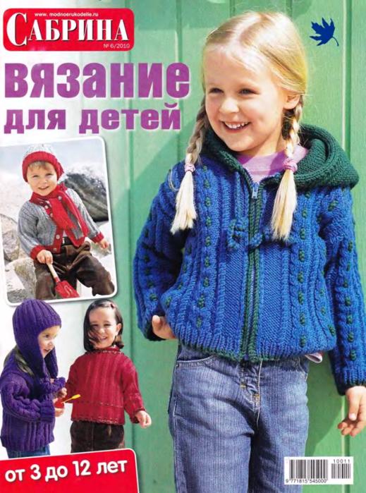 Вязание дети от 3 лет
