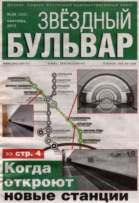 metro-2 (480x700, 163Kb)