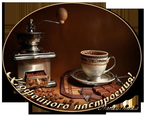 _kofejnoe_nastroenie (500x400, 271Kb)